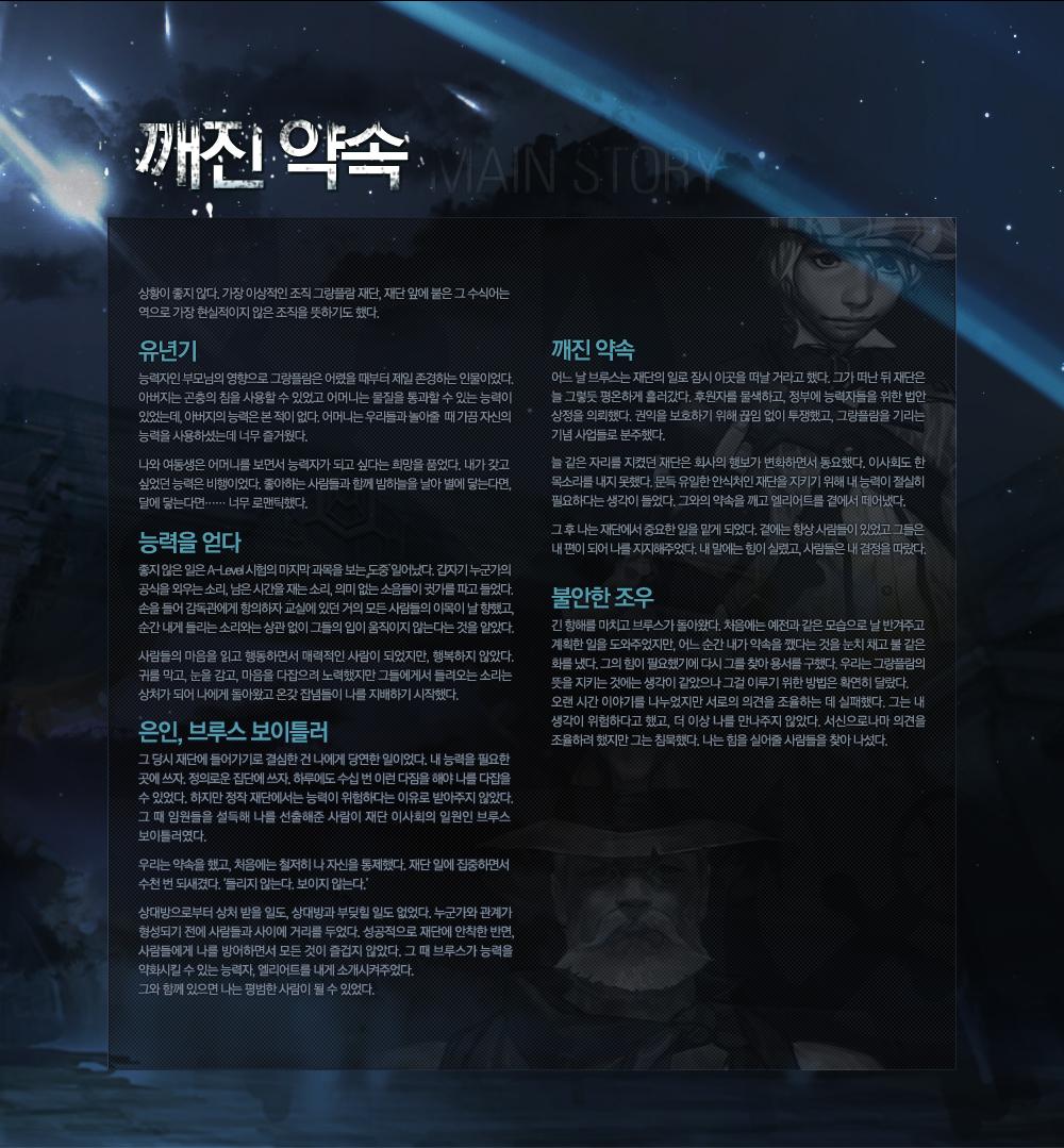 통찰의 마틴 메인스토리 _ 깨진 약속