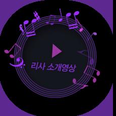 리사 소개영상