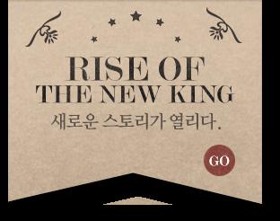 RISE OF THE NEW KING 새로운 스토리가 열린다