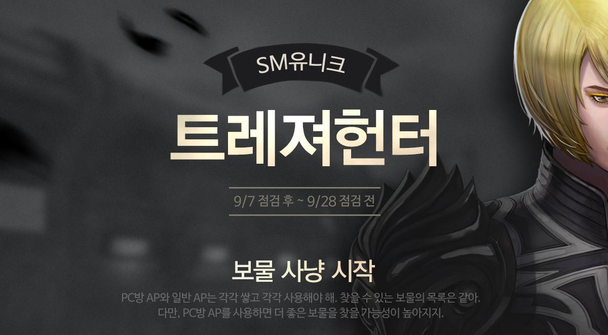 트레져헌터 9.7 점검 후 ~ 9.28 점검전