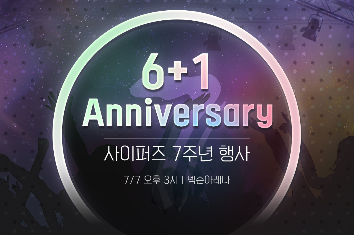 6+1 Anniversary | 사이퍼즈 7주년 행사 - 7/7 오후 3시 넥슨아레나